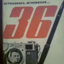Остановись мгновение, в Екатеринбурге