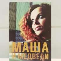 Открытка с автографом Маши из гр. Маша и медведи, в Москве