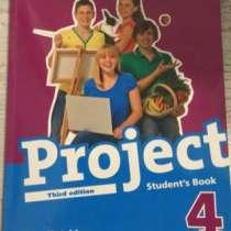 Project 4 (Third edition) учебник по английскому, в Челябинске