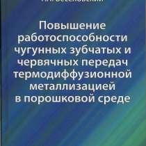 Продам монографию, в Челябинске
