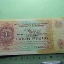 1 рубль,1976г, VF, Чек ВО ВНЕШПОСЫЛТОРГ, 2 номера подряд, Б, в г.Ереван