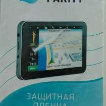 Защитная плёнка Parity на навигатор новая аксессуары, в Москве