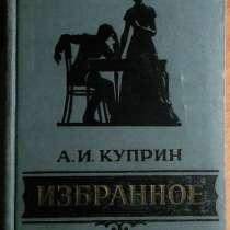 Куприн, Молох, Юнкера, Гранатовый браслет, Олеся, Суламифь, в Нижнем Новгороде