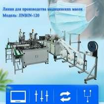 Оборудование для производства медицинских масок, в г.Yining