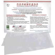 Полимедэл, пленка, в Екатеринбурге