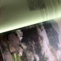 Книга «знамение судьбы», в Твери
