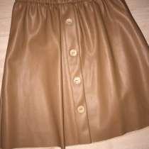 Женская кожаная юбка, в Коломне