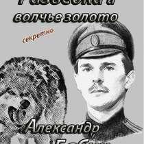 """Книга """"Разведка и волчье золото"""", в Кургане"""