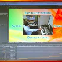 Обучение видеомонтажу в Новосибирске, в Новосибирске