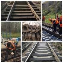 Ремонт, строительство подъездных, внутризаводских жд путей, в Красноярске