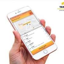 Продам долю в такси с пассивным доходом, в Екатеринбурге