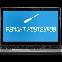 Ремонт компьютеров, ноутбуков, сборка компьютеров, в Сергиевом Посаде