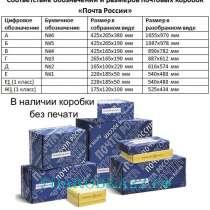 Почтовая коробка в ассортименте, в Барнауле