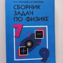 Сборник задач по физике 7-9 класс, Лукашик, Иванова, в Унече