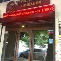 Туристический бизнес, в Новороссийске
