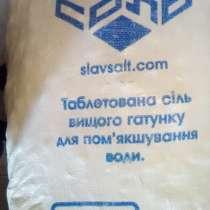 Таблетированная соль, в г.Харьков