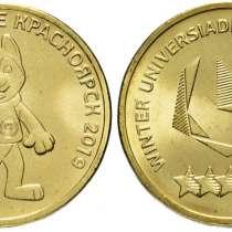 Продам монеты уневерсиада в красноярске, в Хабаровске