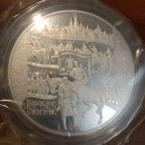 Монета серебрянная 1кг., Народное ополчение, в Москве