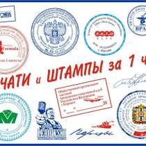 Изготовлю любые печати, штампы, факсимиле, в Омске