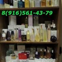 оригинальную парфюмерию оптом, в розницу, в Иванове