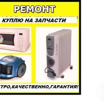 .Ремонт Обогревателей,микроволновых печей,пылесосов, в г.Ташкент