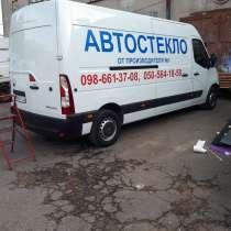Автостекло-продажа, установка, ремонт, в г.Одесса