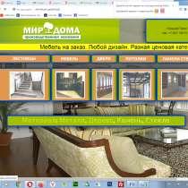 Продам сайты, в Екатеринбурге