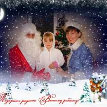 Дед Мороз и Снегурочка на дом, в Краснодаре