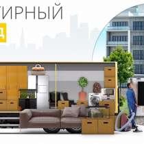 Перевозка, доставка мебели, в Ставрополе