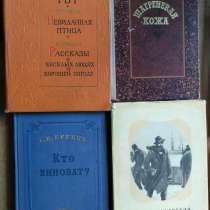Книги, разные, Гончаров, Бальзак, Герцен, Чернышевский, в Нижнем Новгороде