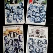 Книги про театральных артистов - 4 театра - 4 книги, в Москве