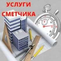 Составление смет в СН-2012, в Москве