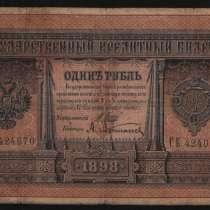 Один рубль 1898 года управляющий Шипов кассир Афанасьев, в г.Кишинёв