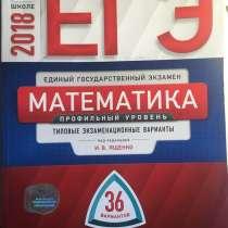 ЕГЭ 2018 профильная математика, в Коломне