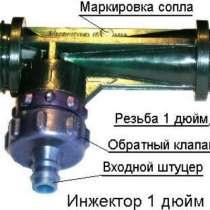 Инжектор (трубка Вентури), в г.Донецк