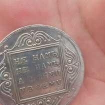 Монеты, в Кисловодске