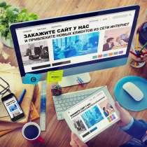 Создание сайтов (лэндинги, сайты-визитки, магазины и т. д.), в г.Бишкек