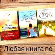 Книги, в Таганроге