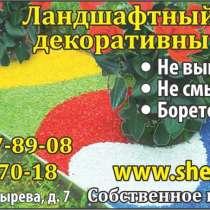Ландшафтный цветной декоративный щебень. Доставка бесплатная, в Казани
