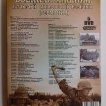 Вторая мировая война DVD, в Красногорске