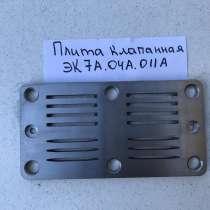 Плита клапанов ЭК7А.04.А.100 (ЭК7А-04-011А), в Москве