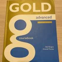 Учебник по английскому языку gold advanced, в Москве