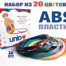 Abs пластик для 3Д ручки 3D pen, в Москве