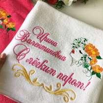 Именная вышивка, в Комсомольске-на-Амуре