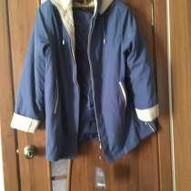 Куртка, в Красноярске