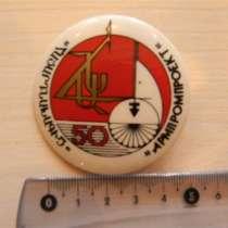 """Значок. Армения. 50 """"АРМПРОМПРОЕКТ"""", в г.Ереван"""