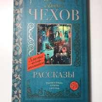 Книга Антон Чехов, в Владивостоке