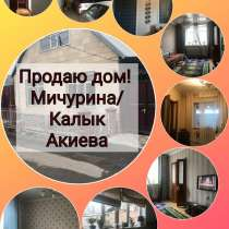 Продаю дом! Мичурина/Калык Акиева, район Жибек Жолу/Калык Ак, в г.Бишкек