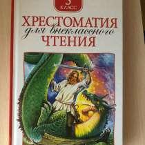 Христоматия, в Белгороде