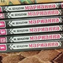 Продам книги Марианны Ж. Бенцони (6 книг), в Ангарске